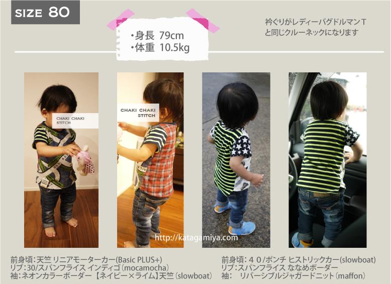 男の子も女の子もおしゃれに仕上がるTシャツ型紙販売・半袖80のサイズ参考