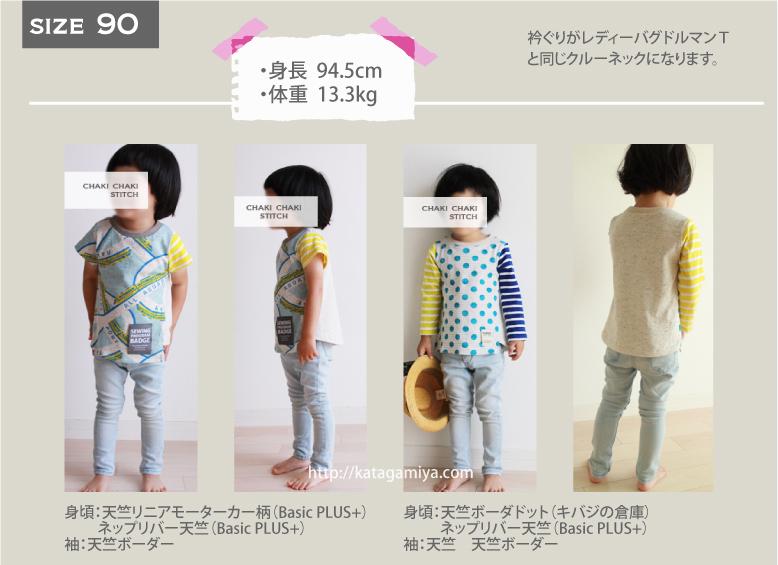 男の子も女の子もおしゃれに仕上がるTシャツ型紙販売・長袖・半袖90のサイズ参考