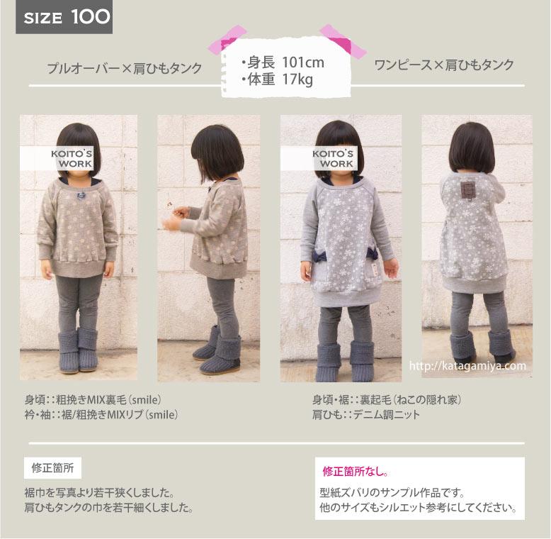 ハンドメイド子供服と作り方販売・オフショルネックプル
