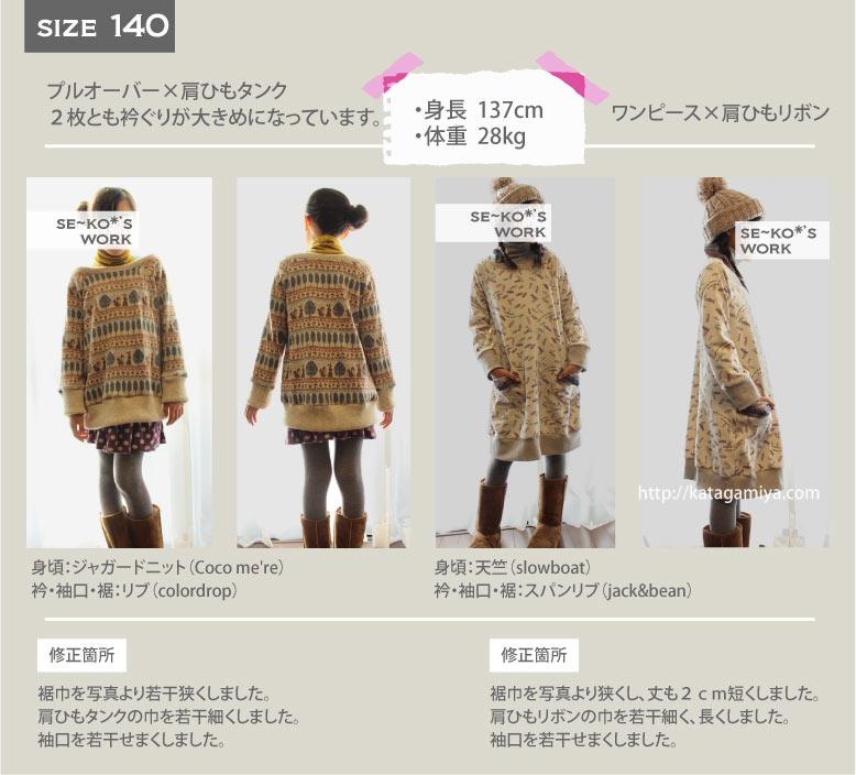 小学生の女の子向けオフショルワンピ型服型紙