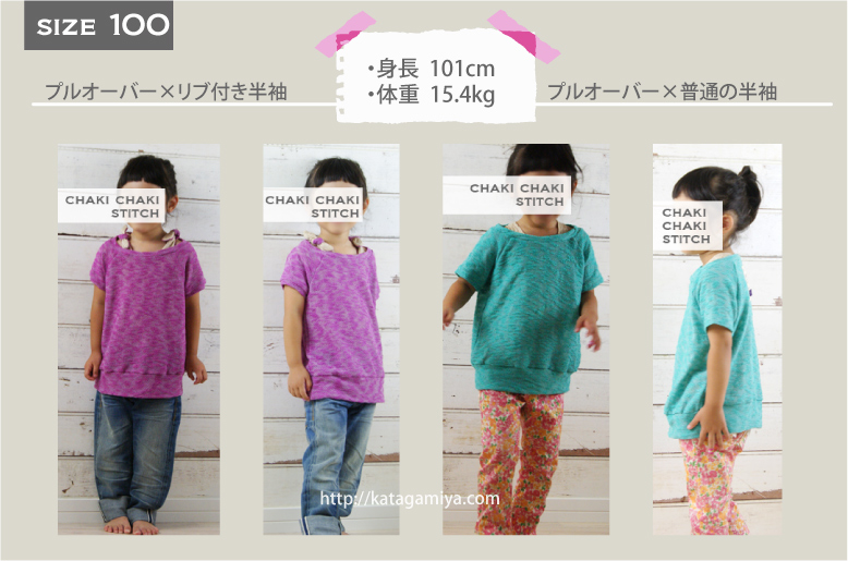 子供服普段着型紙・オフショルダー肩ひもプル半袖型紙と作り方