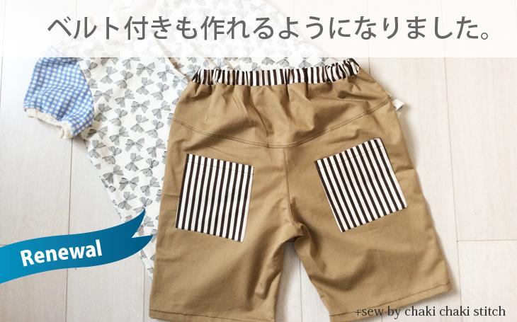 シルエットがキレイで本格的な外出パンツが簡単に作れる子供らくぬいパンツ型紙は動きやすい布帛パンツが作れる型紙です。