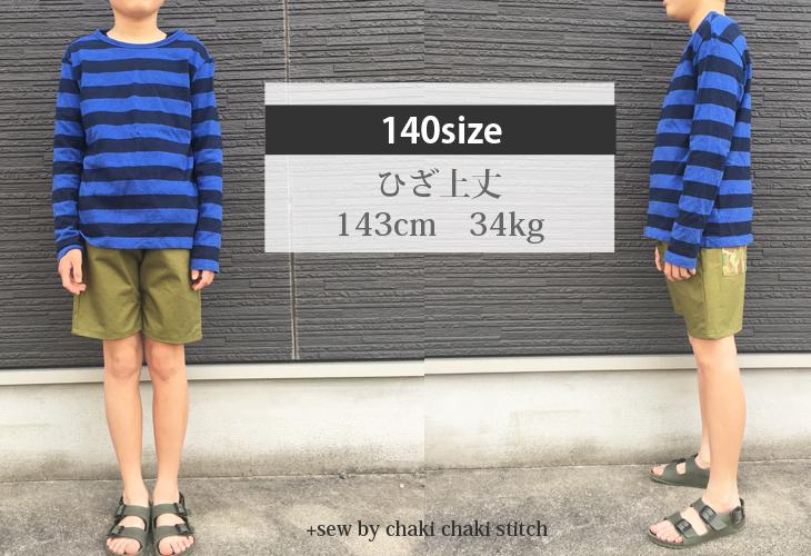シルエットがキレイで本格的な外出パンツが簡単に作れる子供らくぬいパンツ型紙140のイメージ
