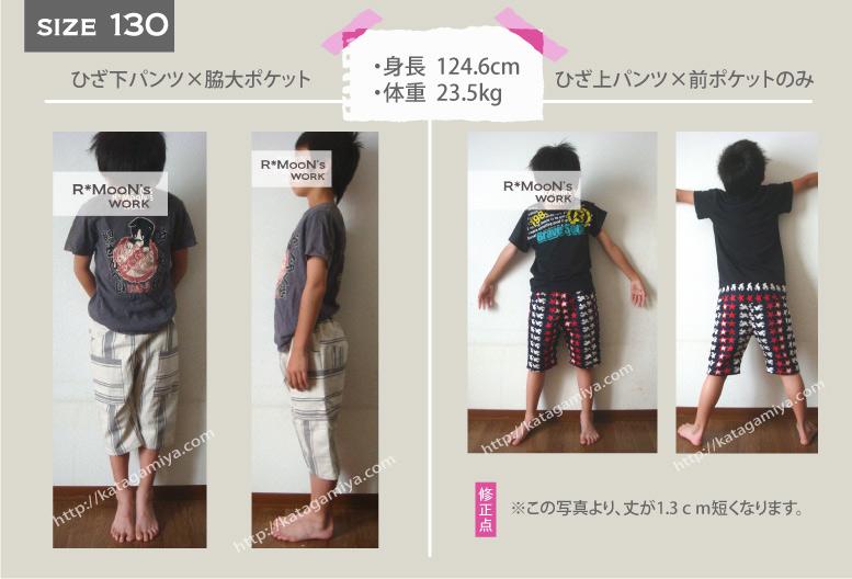 子供服普段着型紙ひざ上・ひざ下パンツ型紙