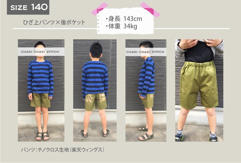 子供ズボンらくぬいパンツ型紙ひざ上140サイズ着画