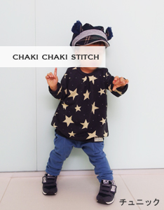 子供服型紙ワンピース・チュニック