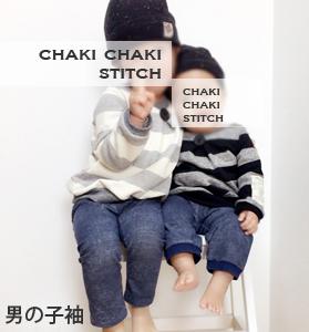 子供服型紙・男の子用タックトレーナーの袖