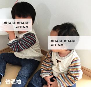 子供服型紙・男の子用タックトレーナー
