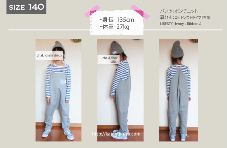 ハンドメイド子供服*サルエルサロペット型