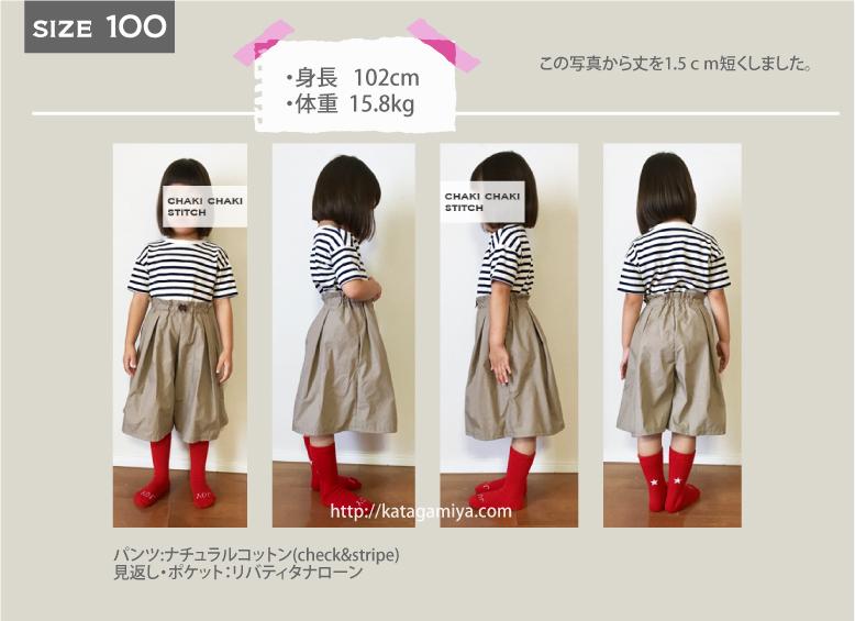ハンドメイド子供服パンツ型紙のおすましスカーチョ100サイズ