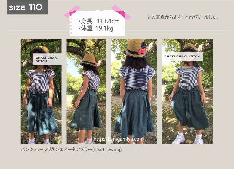 ハンドメイド子供服パンツ型紙のおすましスカーチョ110サイズ