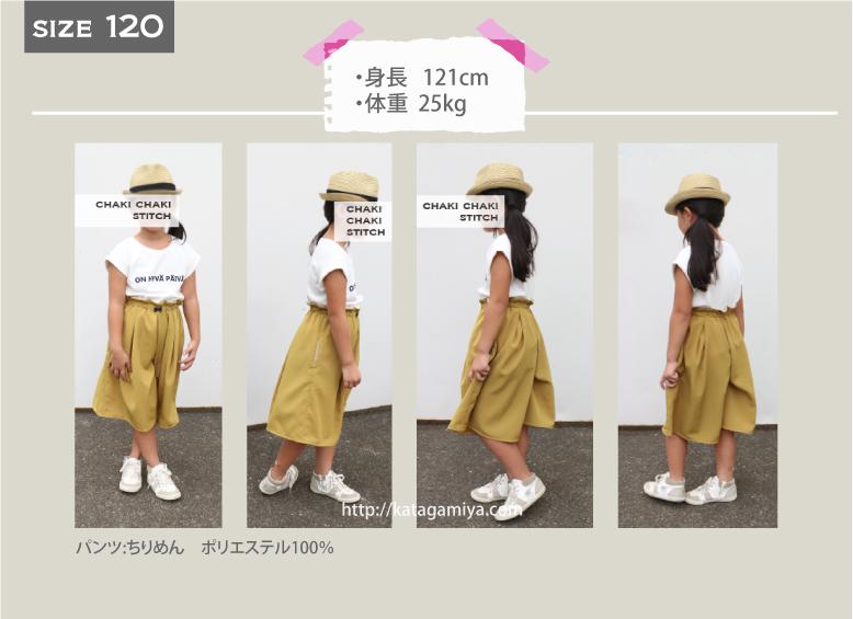 ハンドメイド子供服パンツ型紙のおすましスカーチョ120サイズ