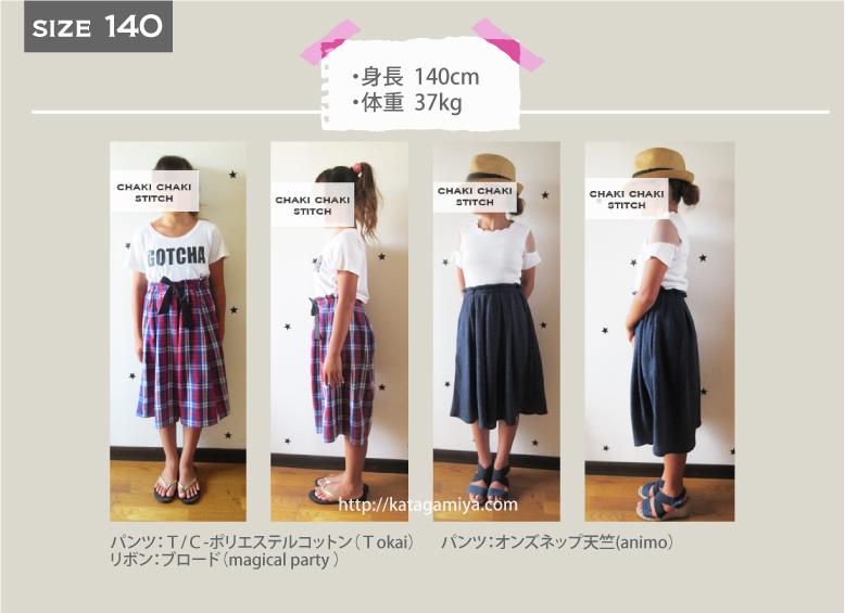 ハンドメイド子供服パンツ型紙のおすましスカーチョ140サイズ