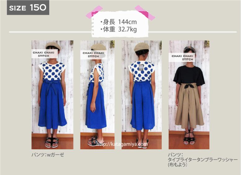 ハンドメイド子供服パンツ型紙のおすましスカーチョ150サイズ