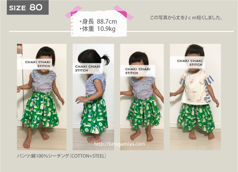 ハンドメイド子供服パンツ型紙のおすましスカーチョ80サイズ