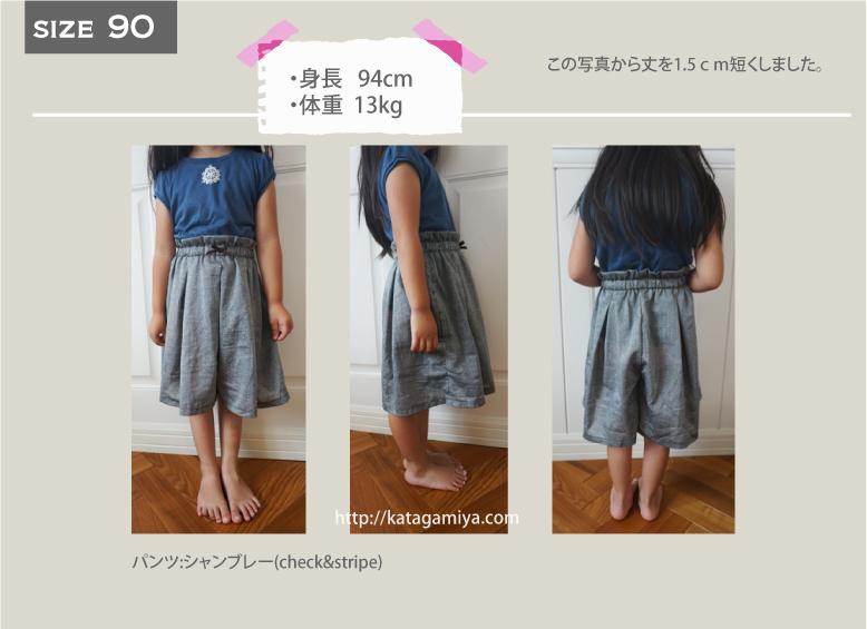 ハンドメイド子供服パンツ型紙のおすましスカーチョ90サイズ