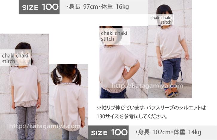 子供服普段着型紙Tシャツ・カットソーのパフスリーブ・半袖型紙と作り方