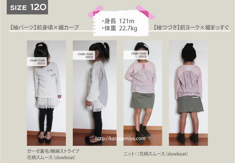 布帛切り替えTシャツの長袖型紙と作り方