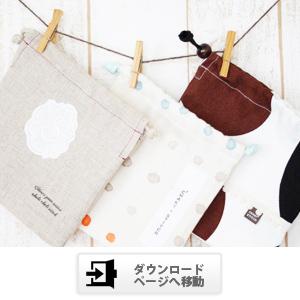 無料でダウンロードできるマチ付き巾着型紙