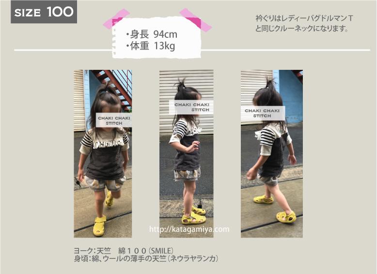 男の子向けTシャツ型紙販売・半袖100のサイズ参考女の子バージョン