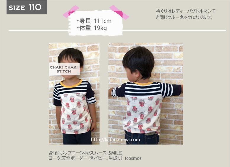 男の子向けTシャツ型紙販売・半袖110のサイズ参考