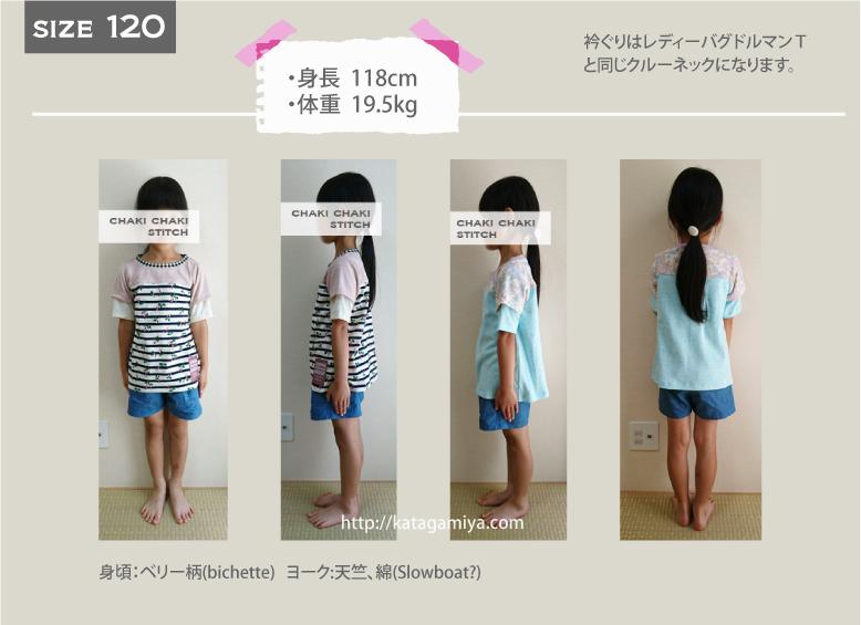 男の子向けTシャツ型紙販売・半袖120のサイズ参考女の子バージョン