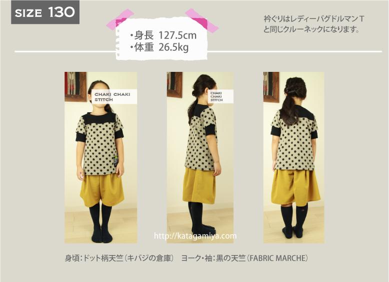 男の子向けTシャツ型紙販売・半袖130のサイズ参考女の子バージョン
