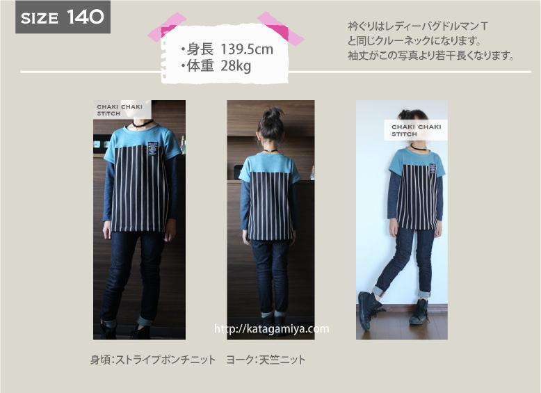 男の子向けTシャツ型紙販売・長袖140のサイズ参考女の子バージョン