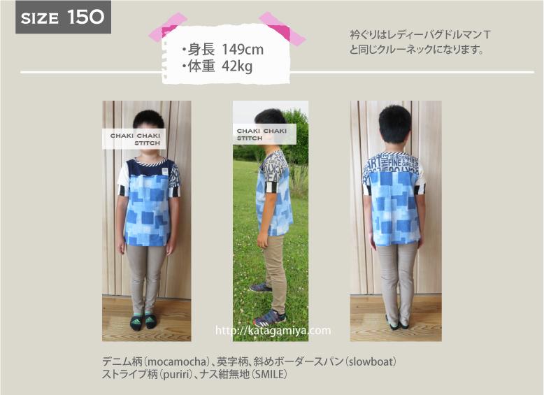 男の子向けTシャツ型紙販売・半袖150のサイズ参考