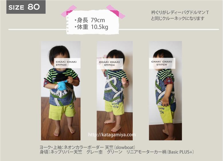 男の子向けTシャツ型紙販売・半袖80のサイズ参考