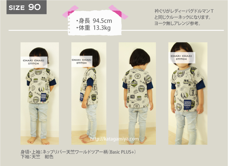 男の子向けTシャツ型紙販売・半袖90のサイズ参考