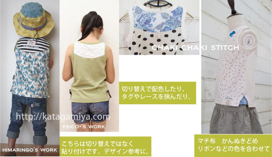 簡単につくれるおしゃれなタンクトップ型紙・子供服ハンドメイド