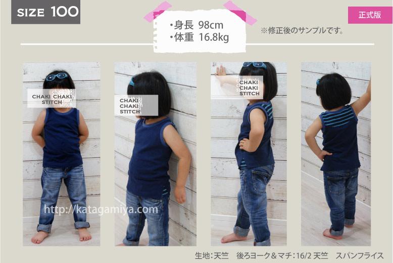 タンクトップ子供服型紙・わきマチタンク