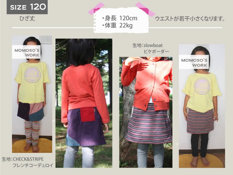 子供服普段着型紙山ガールスカート型紙と簡単な作り方