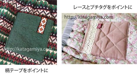 通園・通学・子供服普段着型紙台形スカート型紙と作り方